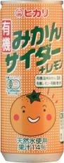 光食品 有機みかんサイダー+レモン