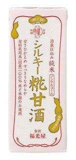 福光屋 シルキー糀甘酒