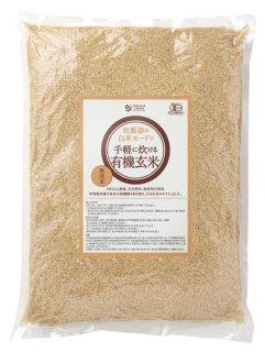 オーサワ 手軽に炊ける有機玄米 5kg