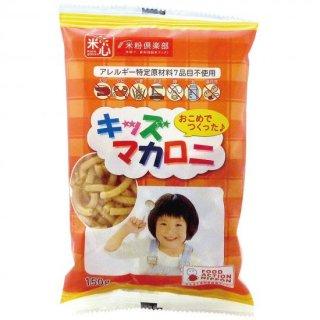 発芽玄米キッズマカロニ(大潟村あきたこまち生産者協会)