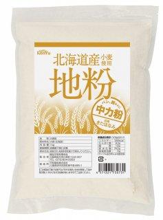 北海道産小麦使用 地粉(中力粉)