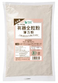 オーサワの北米産 有機全粒粉(薄力粉)