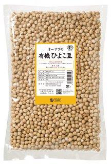 オーサワ 有機ひよこ豆 1kg