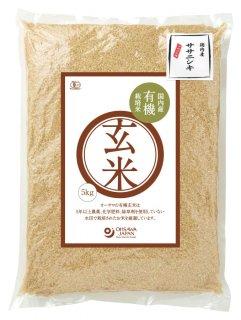 オーサワ 有機玄米(ササニシキ)国産  5kg