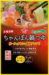 チョーコー醤油 ちゃんぽん鍋つゆ 【冬季限定】