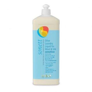 ナチュラルウォッシュリキッドウール・シルク用センシティブ(おしゃれ着用液体洗剤)