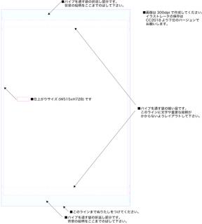 【タテ】B2タペストリー用テンプレート