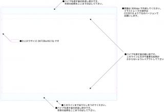 【ヨコ】B2タペストリー用テンプレート