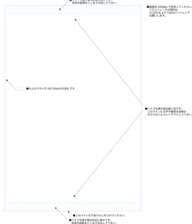 【タテ】B1タペストリー用テンプレート