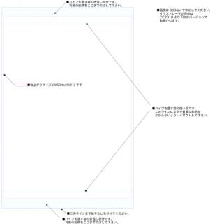 【タテ】A1タペストリー用テンプレート