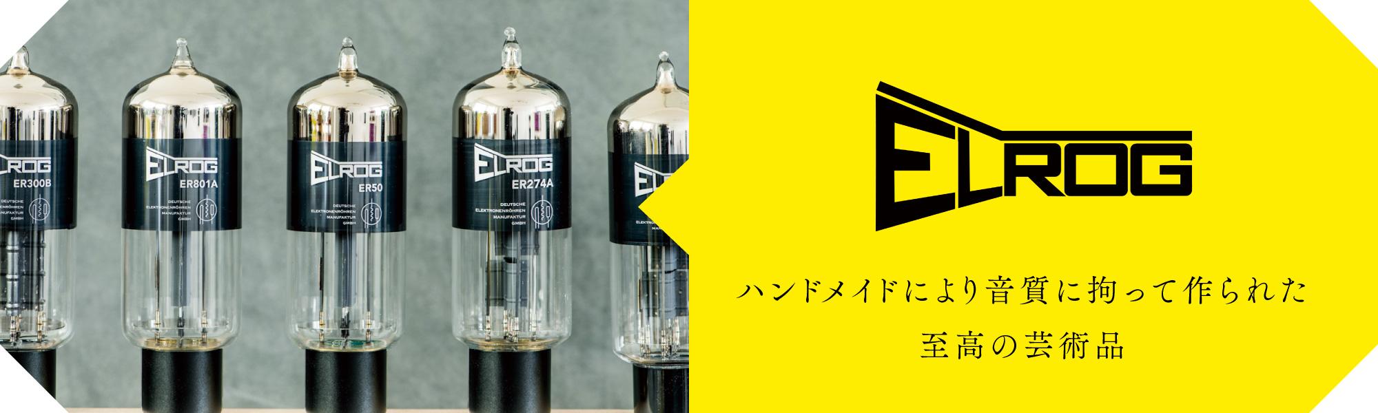 ハンドメイドにより音質に拘って作られた 至高の芸術品 ELROG