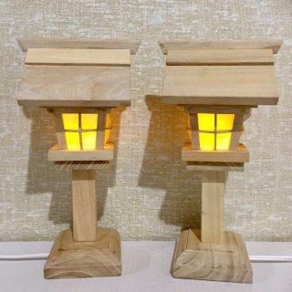 白木の灯籠 欅材 LED電球 電装済み 高さ26� 1対