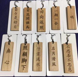 銘木 禅語札 2枚/組(10種類中ご自由に組み合わせ)