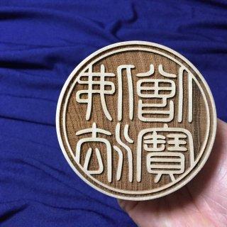 新品 大型 直径8cm の丸型三宝印 柘植材