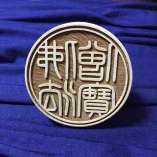 新品 大型 直径9cm の丸型三宝印 柘植材