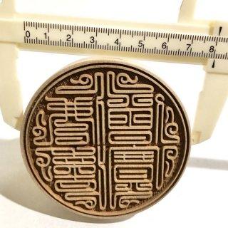 新品  三宝印 柘植材(径8cm 丸型)+本格的な練朱肉(120g)  格安セット価格