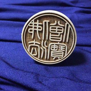 新品  直径6.5cm  丸型三宝印 柘植材