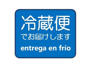 【オプション】冷蔵便発送