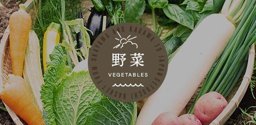 野菜グループへのリンク画像