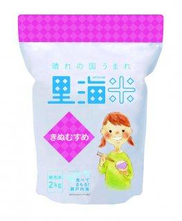 晴れの国うまれ里海米「きぬむすめ」 無洗米 2kg