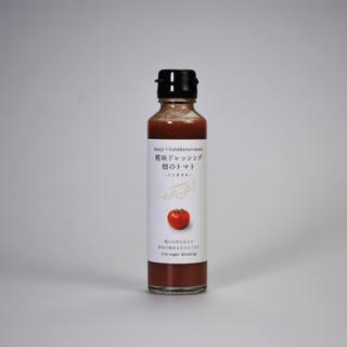糀味ドレッシング 畑のトマト