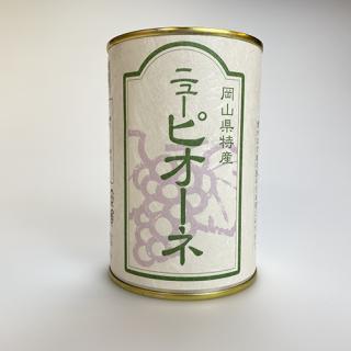 岡山県特産ニューピオーネ 缶詰
