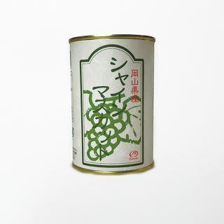 岡山県特産マスカット 缶詰