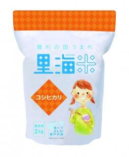 晴れの国うまれ里海米「コシヒカリ」 無洗米 2kg