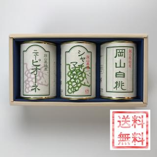【ギフト向き】岡山県産フルーツ缶詰 3缶セット(岡山白桃・ピオーネ・マスカット) ※送料無料