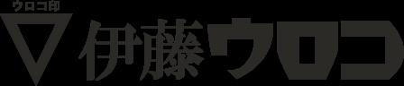 伊藤ウロコ