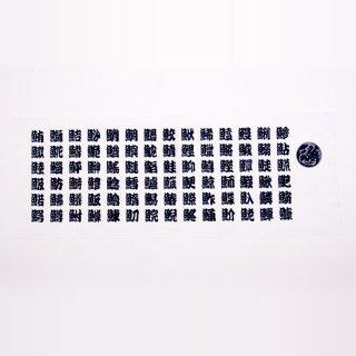 ≪カード決済商品≫元祖/魚漢字(手ぬぐい)【オリジナル】【布製品】