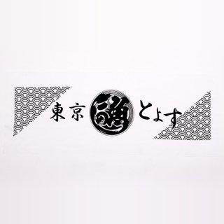 ≪カード決済商品≫東京とよす(手ぬぐい)【オリジナル】【布製品】
