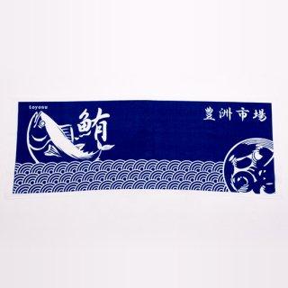 ≪カード決済商品≫鮪と豊洲市場(手ぬぐい)【オリジナル】【布製品】