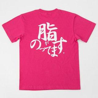 今が旬 脂がのってます(R)Tシャツ(ピンク)