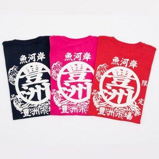 豊洲Tシャツ「まるとよ」(赤)