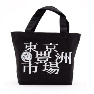 ≪カード決済商品≫豊洲市場のランチバッグ【布製品】【オリジナル】