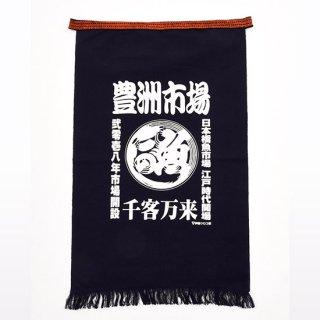 豊洲市場 帆前掛け【オリジナル】【布製品】