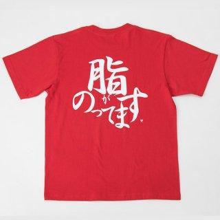 ≪カード決済商品≫今が旬 脂がのってます(R)Tシャツ(赤)【人気商品】【オリジナル】