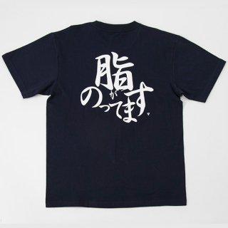 ≪カード決済商品≫今が旬 脂がのってます(R)Tシャツ(紺)【人気商品】【オリジナル】