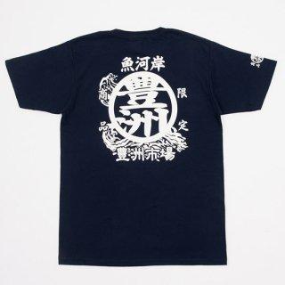 ≪カード決済商品≫豊洲Tシャツ「まるとよ」(ネイビー)【人気商品】