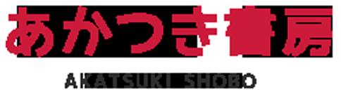 神戸/灘/六甲/芦屋/西宮の古書/古本/和本買取【あかつき書房】大阪/京都へ出張買取