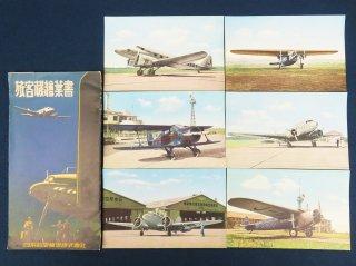 日本航空輸送株式会社 旅客機絵葉書