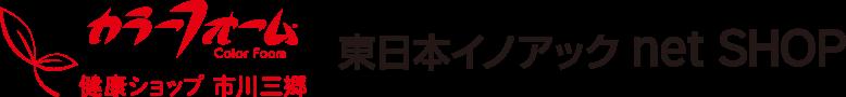 東日本イノアックnet SHOP