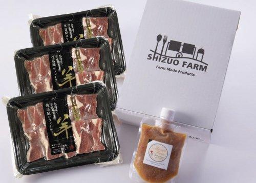 【食べれば食べるほどクセになる味】佐呂間産サフォーク種 ラムスライス 150g×3パックセット タレ付き(送料別)
