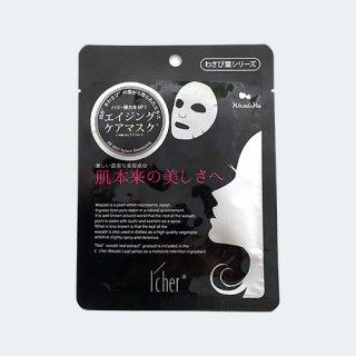 わさび葉フェイスマスク[美容液シートマスク] 10枚(1枚入り×10個)