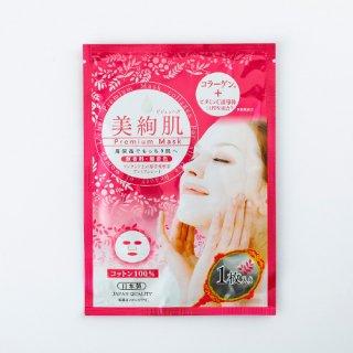 美絢肌プレミアムマスク[コラーゲン] 10枚(1枚入り×10個)