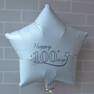 100日バルーン