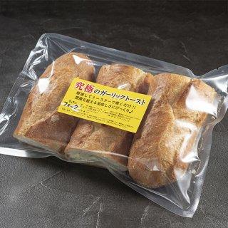 【人気NO.1】究極のガーリックトースト(3本セット)