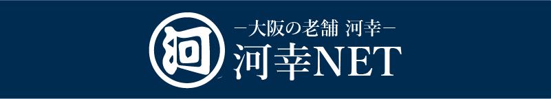 【河幸NET】大阪の老舗 海苔、乾物のまとめ買いサイト