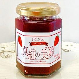 無添加 真紅の美鈴イチゴジャム(2個詰)